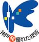 神戸発優れた技術認定企業