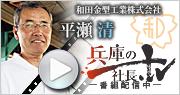 兵庫の社長TVバナー画像